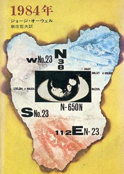 1984novel1